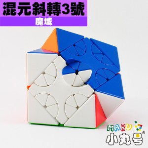 魔域 - 異形方塊 - 混元斜轉3號