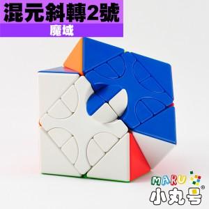魔域 - 異形方塊 - 混元斜轉2號