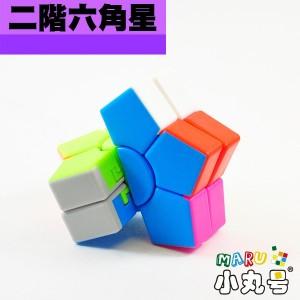 異形方塊 - 二階六角星