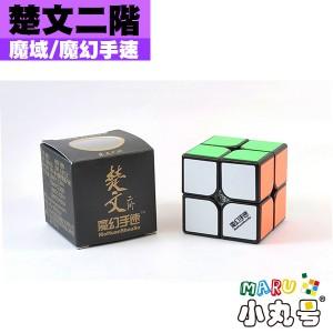 魔幻手速 - 2x2x2 - 楚文