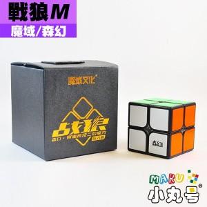 森幻 - 2x2x2- 戰狼M