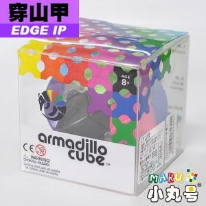 異形方塊 - Armadillo Cube 穿山甲方塊