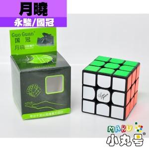 國冠 - 3x3x3 - 月曉