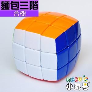 異形方塊 - 弧形麵包三階 - 六色版