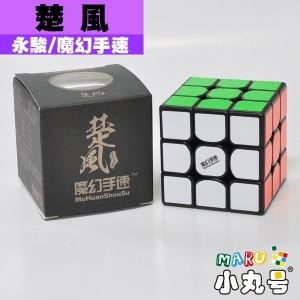 魔幻手速 - 3x3x3 - 楚風