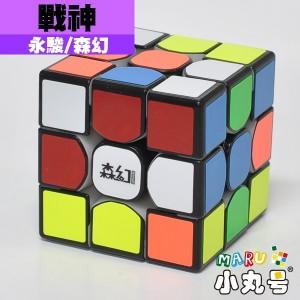 森幻 - 3x3x3 - 戰神