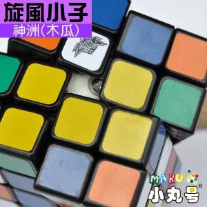 木瓜 - 4x4x4