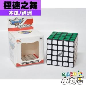 木瓜 - 5x5x5 - 極速之舞