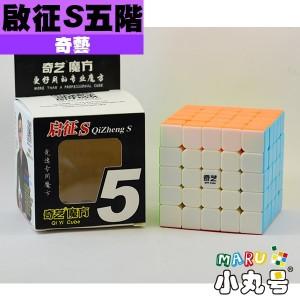 奇藝 - 5x5x5 - 啟征S