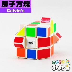 Calvin's - 異形方塊 - 房子方塊 Calvin's House Cube