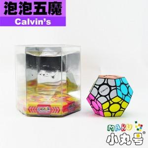 Calvin's - 異形方塊 - 泡泡五魔 Evgeniy Bubbleminx