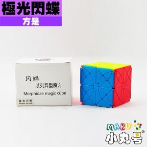 方是 - 異形方塊 - 極光閃蝶 Morpho Aureola