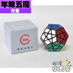 方是 - Megaminx正十二面體 - 年輪五魔方 - 黑