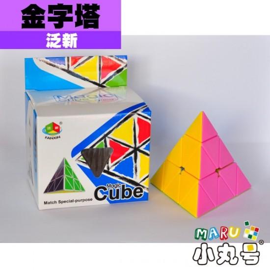 泛新 - 金字塔