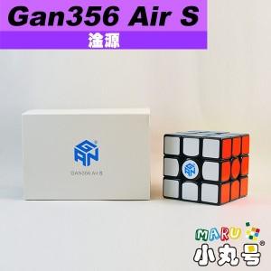 淦源 - 3x3x3 - Gan356 Air S 贈10ml小丸油