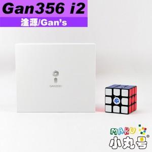 淦源 - 3x3x3 - Gan356 i2 - 贈10ml小丸油