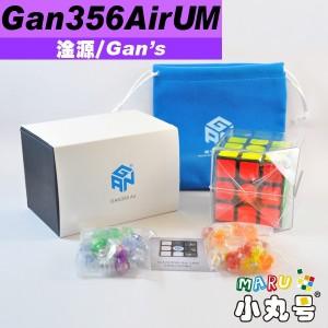 淦源 - 3x3x3 - Gan356 Air Um 官方改磁終極版- 贈10ml小丸油