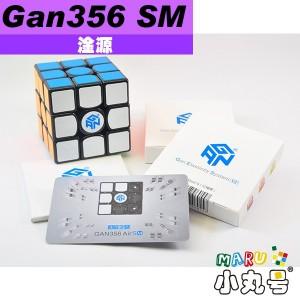 淦源 - 3x3x3 - Gan356 Air Sm 官方改磁版- 贈10ml小丸油