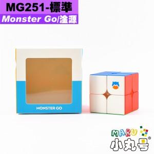 淦源 - Monster Go - 2x2x2 - 標準二階