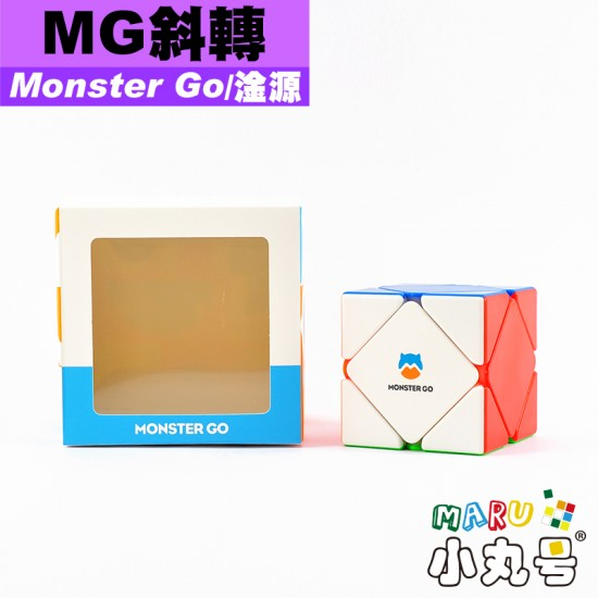 淦源 - Monster Go -  Skewb- MG斜轉
