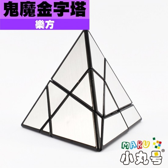 樂方 - 異形方塊 - 鬼魔金字塔
