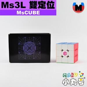 Ms魔方 - 3x3x3 - Ms3L 雙定位