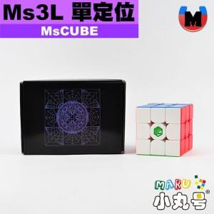 Ms魔方 - 3x3x3 - Ms3L 單定位