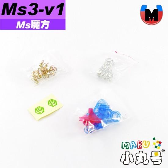Ms魔方 - 3x3x3 - Ms3-v1 雙定位 MsCube