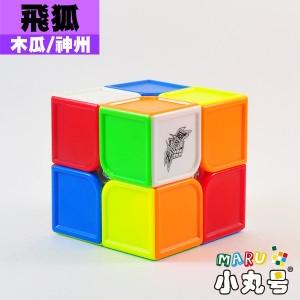 木瓜 - 2x2x2 - 飛狐