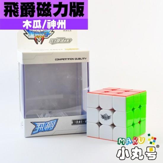 木瓜 - 3x3x3 - 飛爵 - 磁力版
