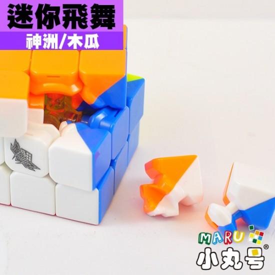 木瓜 - 3x3x3 - 迷你飛舞