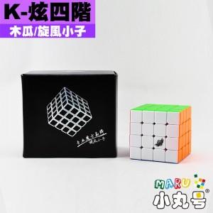 木瓜 - 4x4x4 - K-炫四階