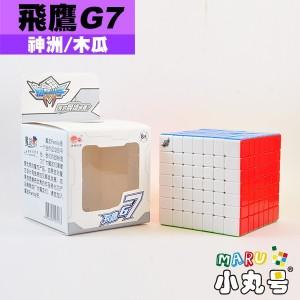 木瓜 - 7x7x7 - 飛鷹G7