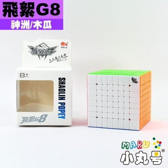 木瓜 - 8x8x8 - 飛絮G8