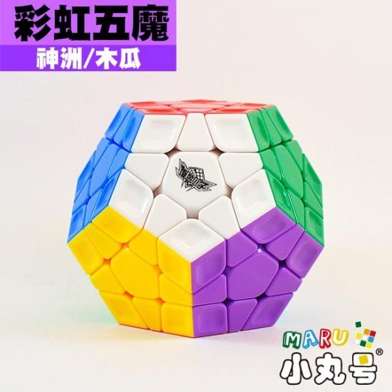 木瓜 - Megaminx正十二面體 五魔 - 彩虹