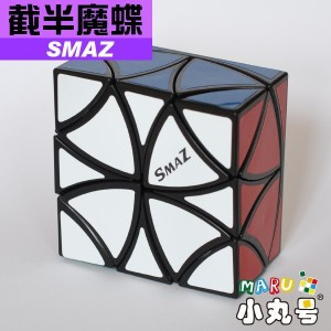 Smaz - 2x2 Curvy Chop Cube 切半魔蝶