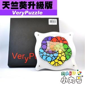 VeryPuzzle - 異形方塊 - 天竺葵升級版