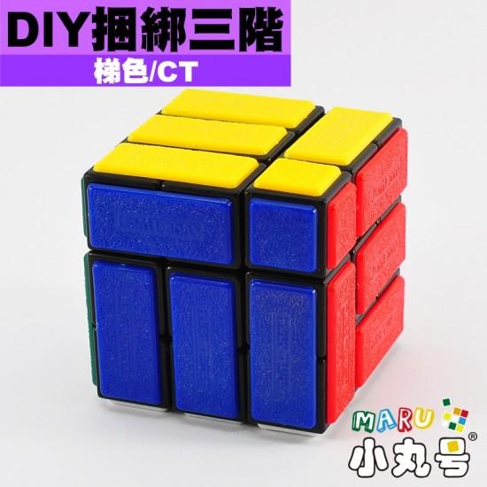 梯色 - DIY捆綁三階 - 高配版