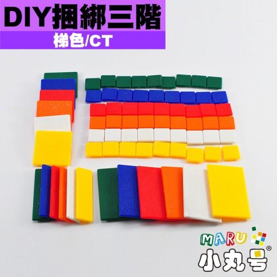 梯色 - DIY捆綁三階
