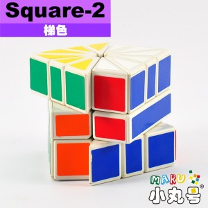 梯色 - 異形方塊 - Square-2