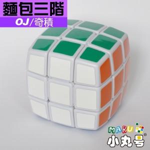 異形方塊 - 弧形麵包三階 - 3x3x3