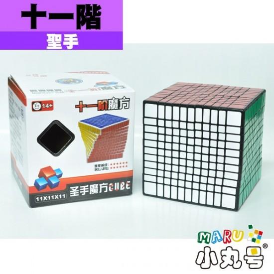 聖手 - 11x11x11 - 贈小丸油 - Cubesticker貼紙加價購