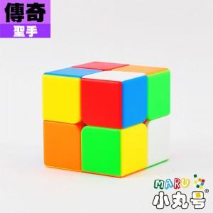 聖手 - 2x2x2 - 傳奇