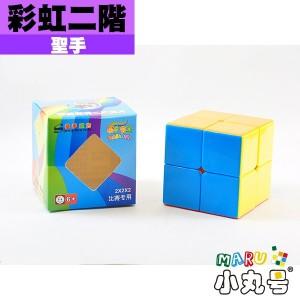 聖手 - 2x2x2 - 彩虹