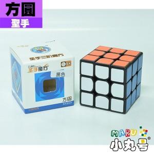 聖手 - 3x3x3 - 方圓