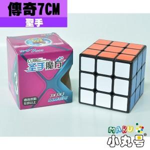 聖手 - 3x3x3 - 傳奇7CM 大傳奇