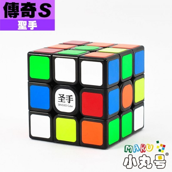 聖手 - 3x3x3 - 傳奇S