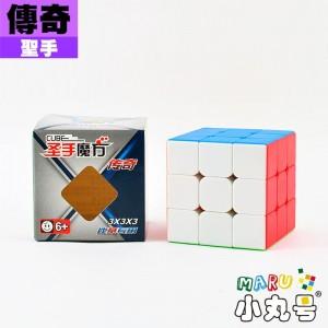 聖手 - 3x3x3 - 傳奇 - 彩色