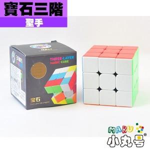 聖手 - 3x3x3 - 寶石三階