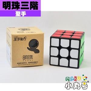 聖手 - 3x3x3 - 明珠